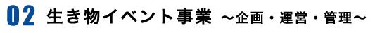 生き物イベント事業 〜企画・運営・管理〜
