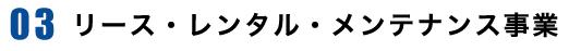 リース・レンタル・メンテナンス事業